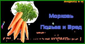 Как употреблять морковь